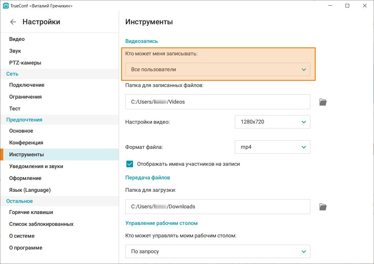 /client/media/record_settings/ru.png