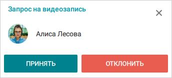/client/media/recording_permission/ru.png