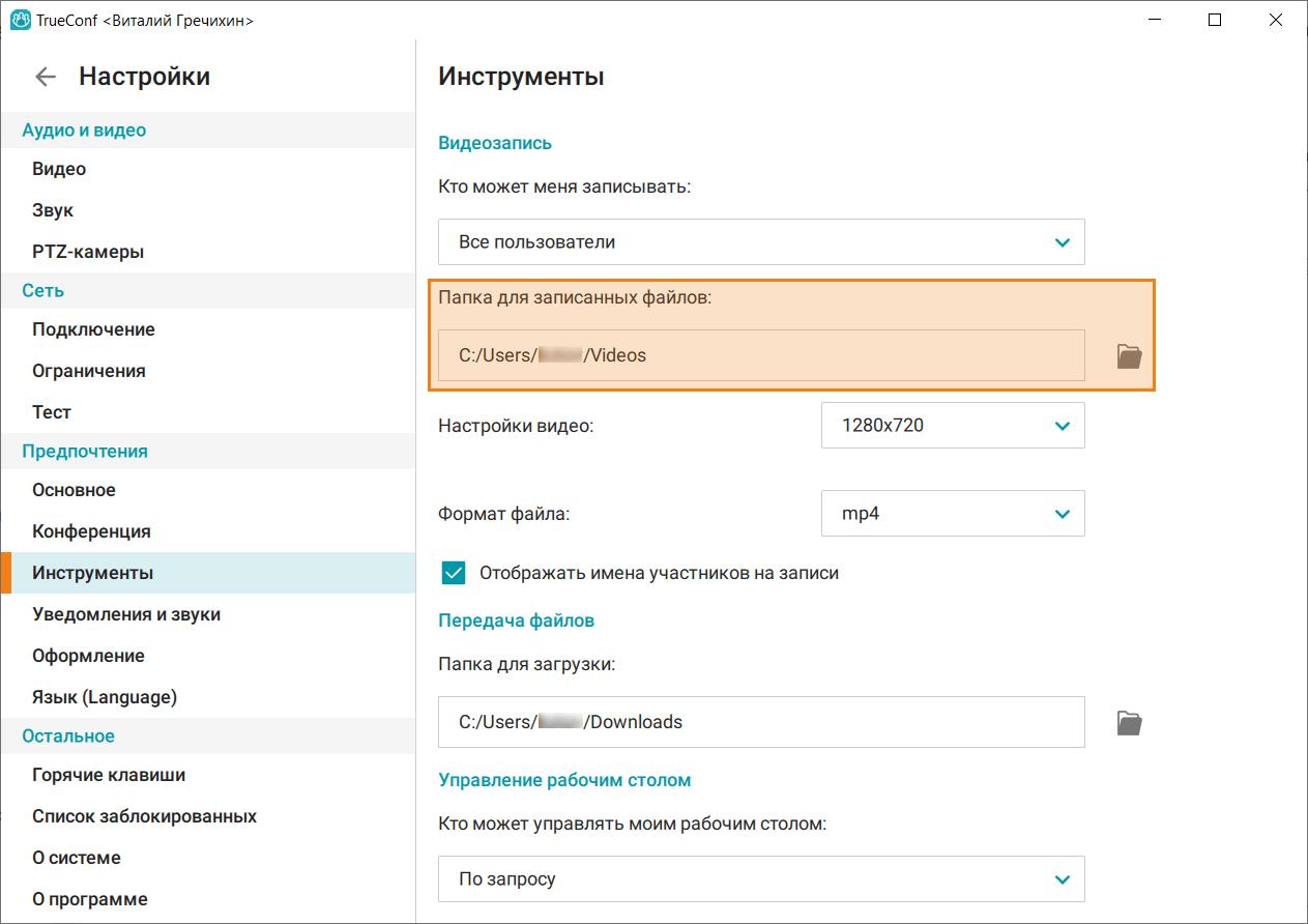 /client/media/recording_storage/ru.png