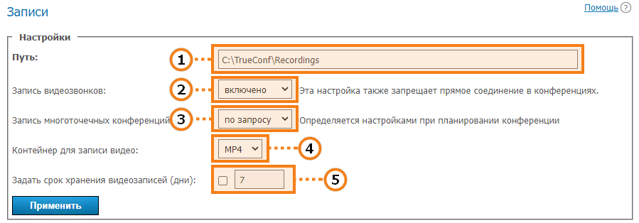 /server/media/conference_recording_settings/ru.png
